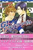 G1トライアングル (ディアプラス文庫)