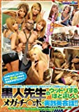 日本男子のミニチ○ポに飽きたギャルが集まる英会話学校MOVA!!外国人の彼氏が欲しくて英会話を習い始めたけどやっぱ勉強はムリムリ・・・なんで黒人先生のウットリするほど逞しいメガチ○ポで実践英会話!! [DVD]