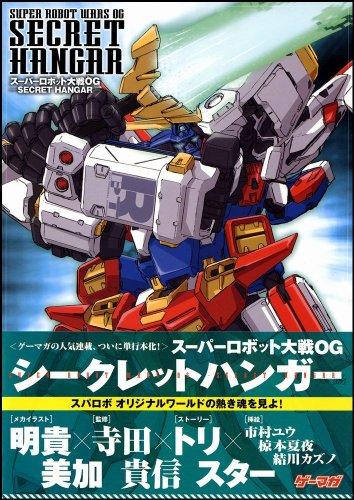 スーパーロボット大戦OG -SECRET HANGAR- (ゲーマガBOOKS)