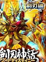 バトルスピリッツ 剣刃編 第5弾 【剣刃神話】 ブースターパック [BS23] (BOX)