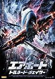 エアポート トルネード・チェイサー [DVD]