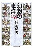 幻想の東洋〈上〉―オリエンタリズムの系譜 (ちくま学芸文庫)