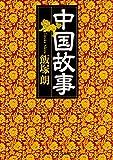 中国故事 (角川ソフィア文庫)