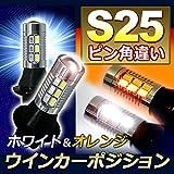 《S25 ピン角違い》LED ウインカーポジションキット ホワイト/オレンジ