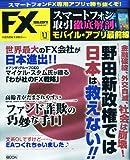 月刊 FX (エフエックス) 攻略.com (ドットコム) 2011年 11月号 [雑誌]