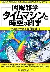 タイムマシンと時空の科学 (図解雑学)