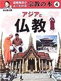国際関係がよくわかる宗教の本〈4〉アジアと仏教