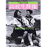 Photos Hiroyuki Omori stem - scrambled Gunzou high school youth ISBN: 4874983499 (2005) [Japanese Import]