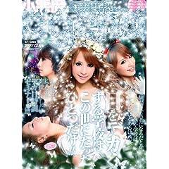 小悪魔ageha 2010年02月号