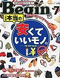 Begin(ビギン) 2015年 07 月号 [雑誌]