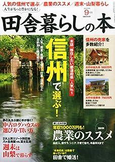 田舎暮らしの本 2015年 09 月号 [雑誌]