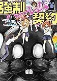 強制ハーレム契約(2) (エッジスタコミックス)