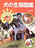 犬の生態図鑑 (犬とくらす犬と生きる・まるごと犬百科)
