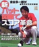 新・パット開眼でスコア革命—金谷多一郎が基本の打ち方を解説 (Gakken sports mook—パーゴルフレッスンブック)