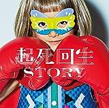 起死回生STORY【通常盤】(CD)