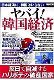 ヤバイ! 韓国経済 (別冊宝島 2107)
