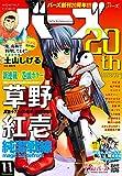 コミックバーズ 2016年11月号 [雑誌] (バーズコミックス)