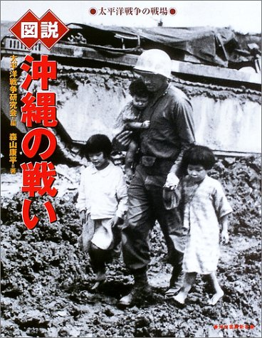 図説沖縄の戦い