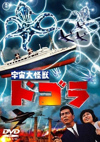 宇宙大怪獣ドゴラ [DVD]