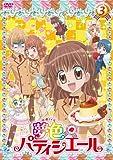 夢色パティシエール 3 [DVD]