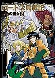 ロードス島戦記 灰色の魔女(2)<ロードス島戦記 灰色の魔女> (角川コミックス・エース)
