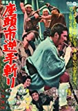 座頭市逆手斬り[DVD]