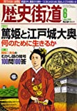 歴史街道 2008年 06月号 [雑誌]