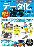 無料ではじめるデータ化&プライベート複写テクニック【CD-ROM付き】 (INFOREST MOOK)