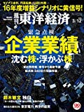 週刊東洋経済 2016年3/12号 [雑誌]