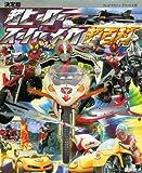 決定版 超ヒーロースーパーメカ超百科 (テレビマガジンデラックス)
