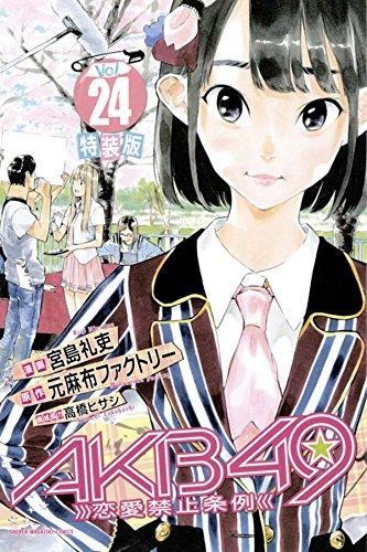 AKB49~恋愛禁止条例~(24)特装版 (プレミアムKC 週刊少年マガジン)