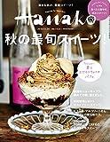 Hanako (ハナコ) 2016年 11月24日号 No.1122