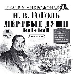 Myortvyie dushi. Tom I. Tom II Audiobook by Nikolai Gogol Narrated by V. Belokurov, G. Gerasimov