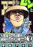 アゴなしゲンとオレ物語 22 (ヤングマガジンコミックス)