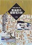 古地図・道中図で辿る東海道中膝栗毛の旅