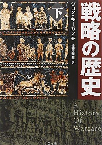 戦略の歴史(下) (中公文庫)