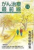 がん治療最前線 2007年 11月号 [雑誌]
