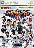 プロ野球スピリッツ 3