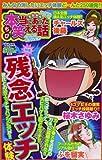 ちび本当にあった笑える話ガールズコレクション 30 (ぶんか社コミックス)