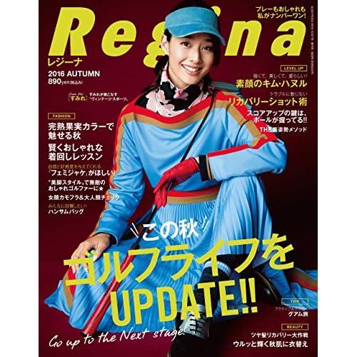Regina (レジーナ) 2016 Autumn [雑誌]