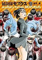 補助隊モズクス 2 (ビームコミックス(ハルタ))
