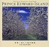 プリンス・エドワード島—世界一美しい島の物語 吉村和敏写真集