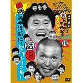 ダウンタウンのガキの使いやあらへんで!! 9 笑神降臨伝!傑作トーク集!! [DVD]