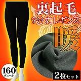 レギンス2枚セット 裏起毛がふんわり暖かい ブラックカラーあったかレギンス【レギンス】 (Mサイズ)