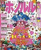 るるぶホノルル'15 (るるぶ情報版海外)