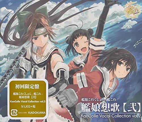 艦隊これくしょん -艦これ- 艦娘想歌【弐】 ボーカルコレクション vol.2 初回限定盤