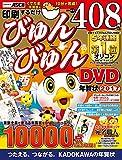 印刷するだけ びゅんびゅん年賀状 DVD 2017