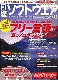 日経ソフトウエア 2007年 01月号 [雑誌]