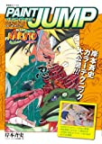PAINT JUMP Art of NARUTO-ナルト (愛蔵版コミックス)