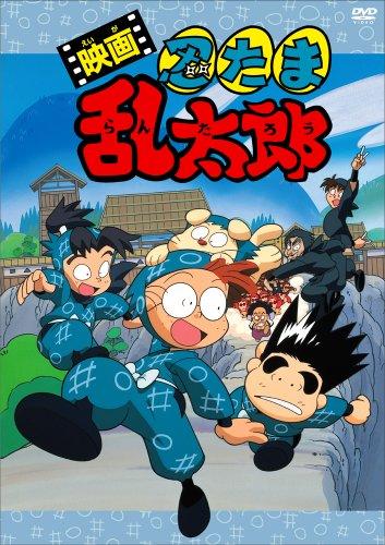 映画 忍たま乱太郎 [DVD]
